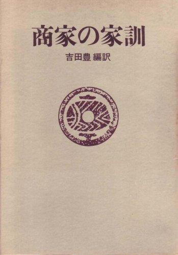 商家の家訓 (1973年)
