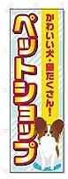 のぼり旗 ペットショップ (W600×H1800)