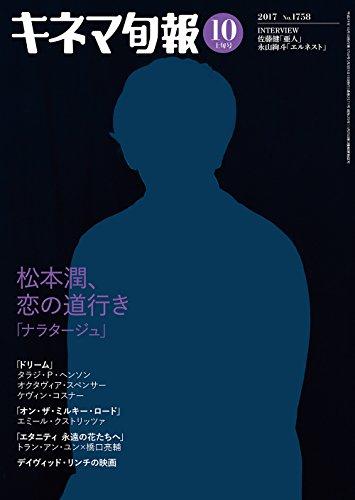 キネマ旬報 2017年10月上旬号 No.1758