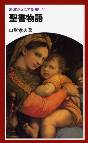 聖書物語 (岩波ジュニア新書 (56))の詳細を見る