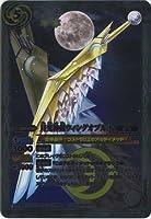 バトルスピリッツ 第30弾 アルティメットバトル07 BS30-061?月光神剣ウィングオブルナ?R