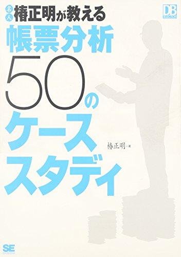 名人椿正明が教える帳票分析50のケーススタディ (DB Magazine SELECTION)