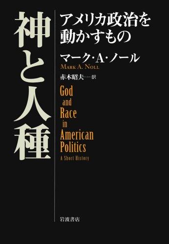 神と人種――アメリカ政治を動かすものの詳細を見る