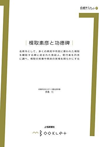 楫取素彦と功徳碑 (前橋学ブックレット7)の詳細を見る