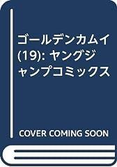 ゴールデンカムイ(19): ヤングジャンプコミックス