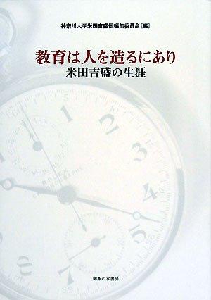 教育は人を造るにあり―米田吉盛の生涯