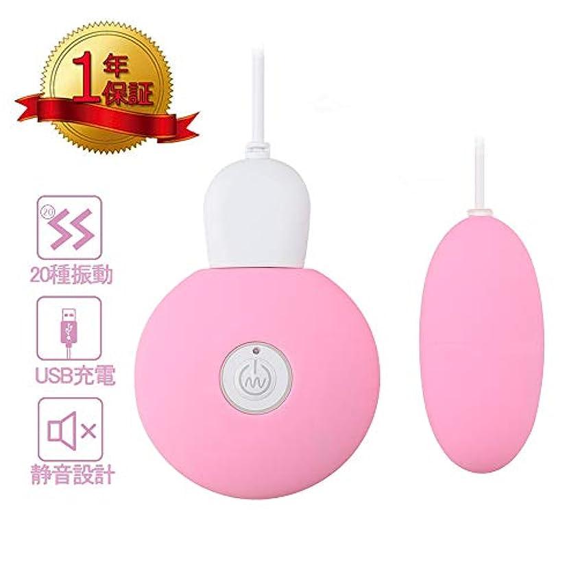 言い換えると少し構築するマッサージ ローター ピンク 充電式 女性用 強力 20種類振動 小型 静音 防水 usb充電式 かわいいピンク色 リモコンローター ミニ