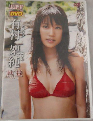 有村架純 熱量 WEEKLY YOUNG JUMP PREMIUM DVD ローソン店頭販売版 YJLP-7L -