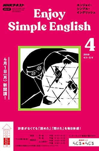 NHKラジオ エンジョイ・シンプル・イングリッシュ 2019年 4月号 [雑誌] (NHKテキスト)