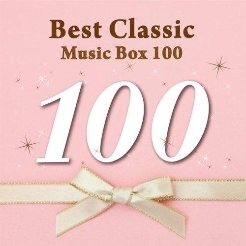 ベスト・クラシック~オルゴール100
