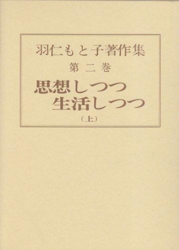羽仁もと子著作集 第2巻 思想しつつ生活しつつ 上