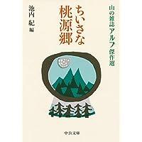 ちいさな桃源郷 - 山の雑誌アルプ傑作選 (中公文庫)