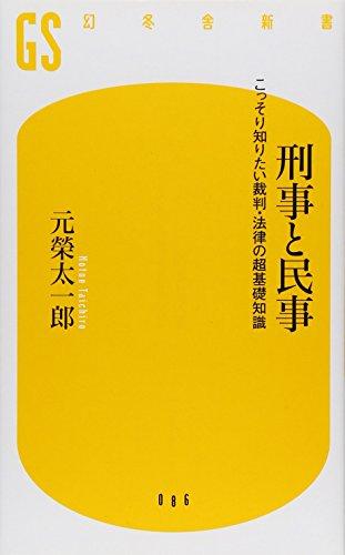 刑事と民事―こっそり知りたい裁判・法律の超基礎知識 (幻冬舎新書)の詳細を見る