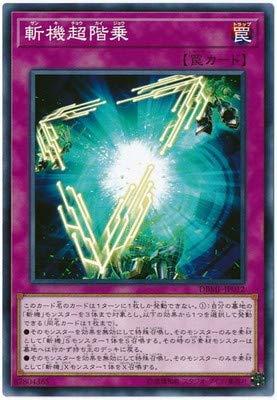 遊戯王 第10期 DBMF-JP012 斬機超階乗