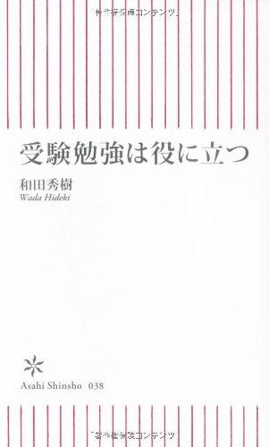 受験勉強は役に立つ (朝日新書)