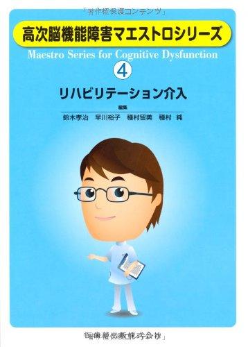 高次脳機能障害マエストロシリーズ(4)リハビリテーション介入