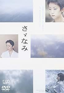 さヾなみ [DVD]