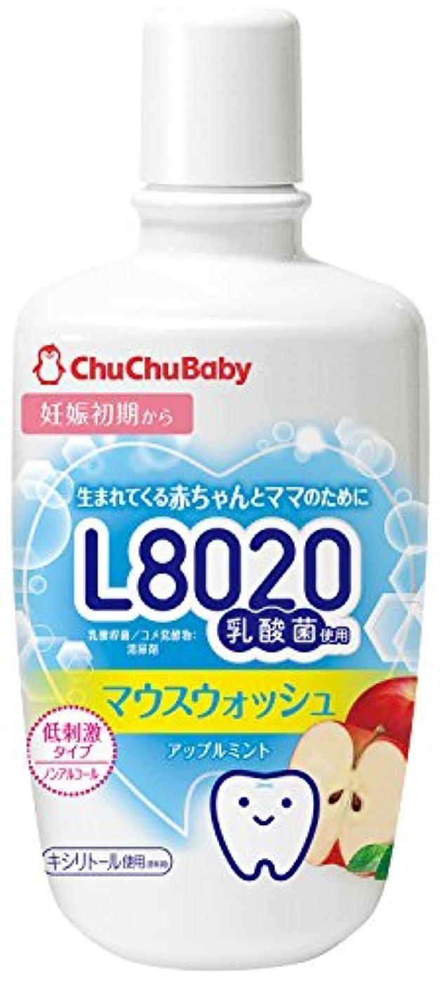 睡眠自治委託L8020 乳酸菌 チュチュベビー マウスウォッシュ 口臭 300ml