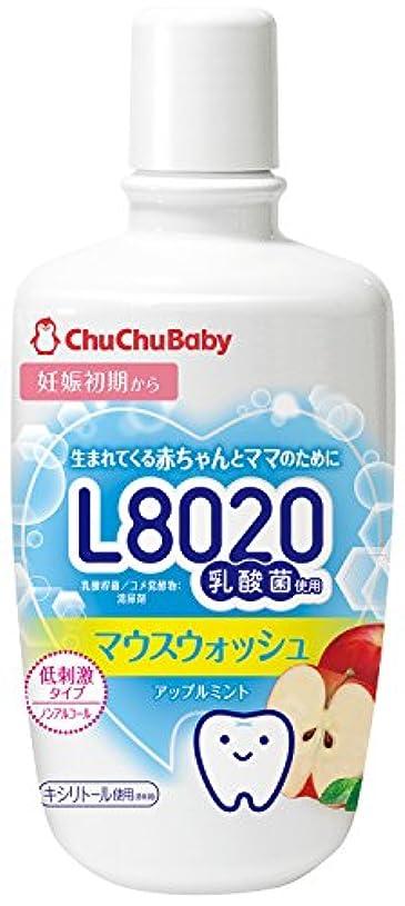 再生的取り除くライムL8020 乳酸菌 チュチュベビー マウスウォッシュ 口臭 300ml