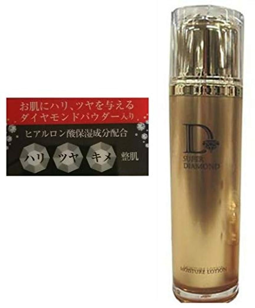 スーパーダイヤモンド 保湿化粧水 ハリ ツヤ キメ ダイヤモンド 日本製 保湿 化粧水 ヒアルロン酸