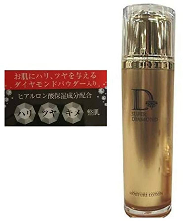 熱帯の憎しみ読みやすいスーパーダイヤモンド 保湿化粧水 ハリ ツヤ キメ ダイヤモンド 日本製 保湿 化粧水 ヒアルロン酸