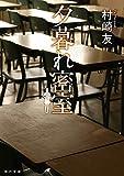 夕暮れ密室 (角川文庫)