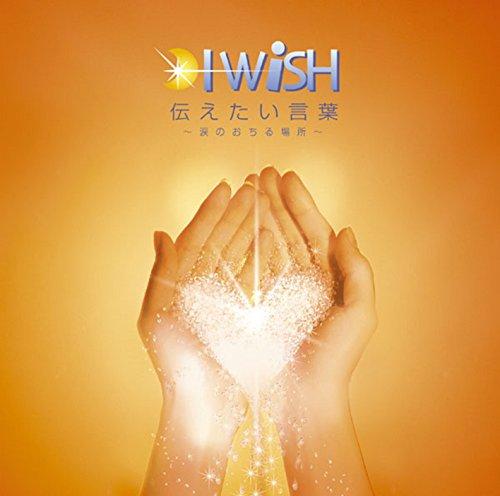 【明日への扉/I WiSH(川嶋あい)】歌詞&PVを解説♪関連曲は〇種類?!「あいのり」主題歌の画像