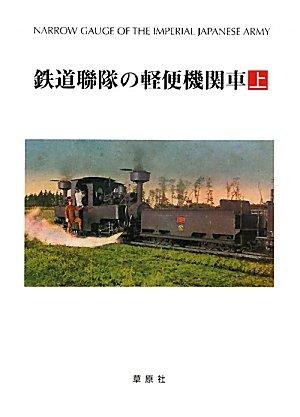 鉄道聯隊の軽便機関車(上)