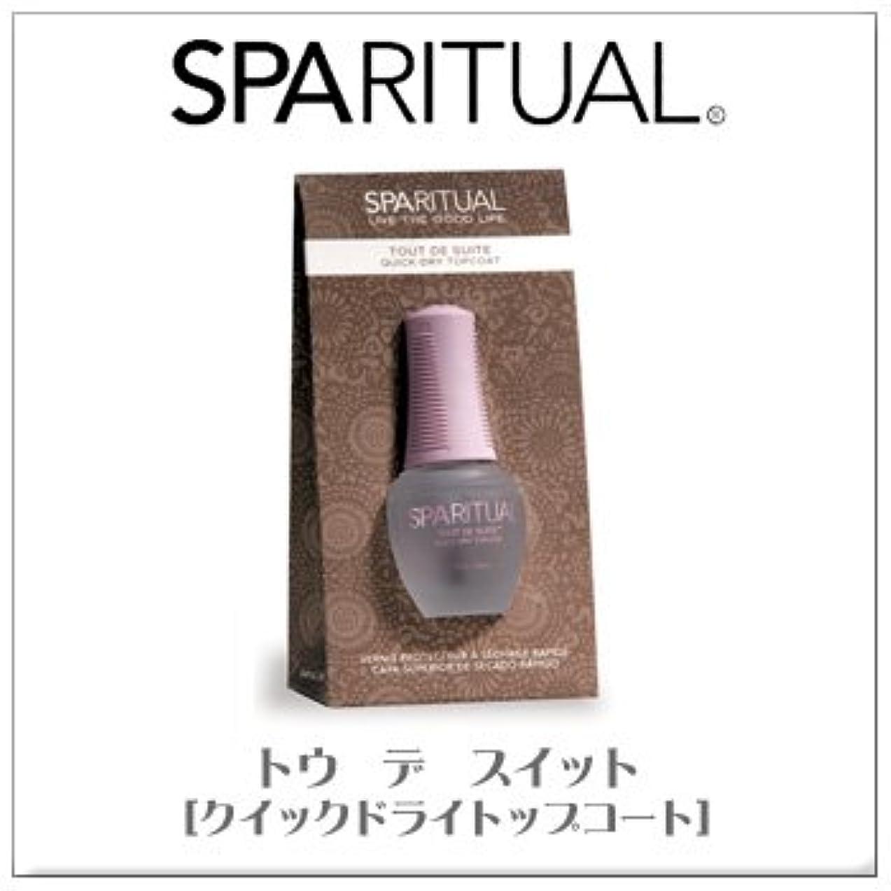 国家基本的な開始SPARITUAL (スパリチュアル) トウ デ スイット クイックドライトップコート (15ml )
