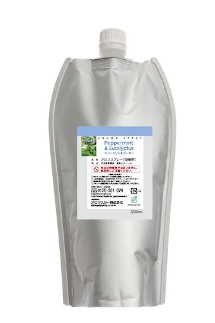 ディベートモンクタイプライターAROMASTAR(アロマスター) アロマスプレー ペパーミント&ユーカリ 300ml詰替用(エコパック)