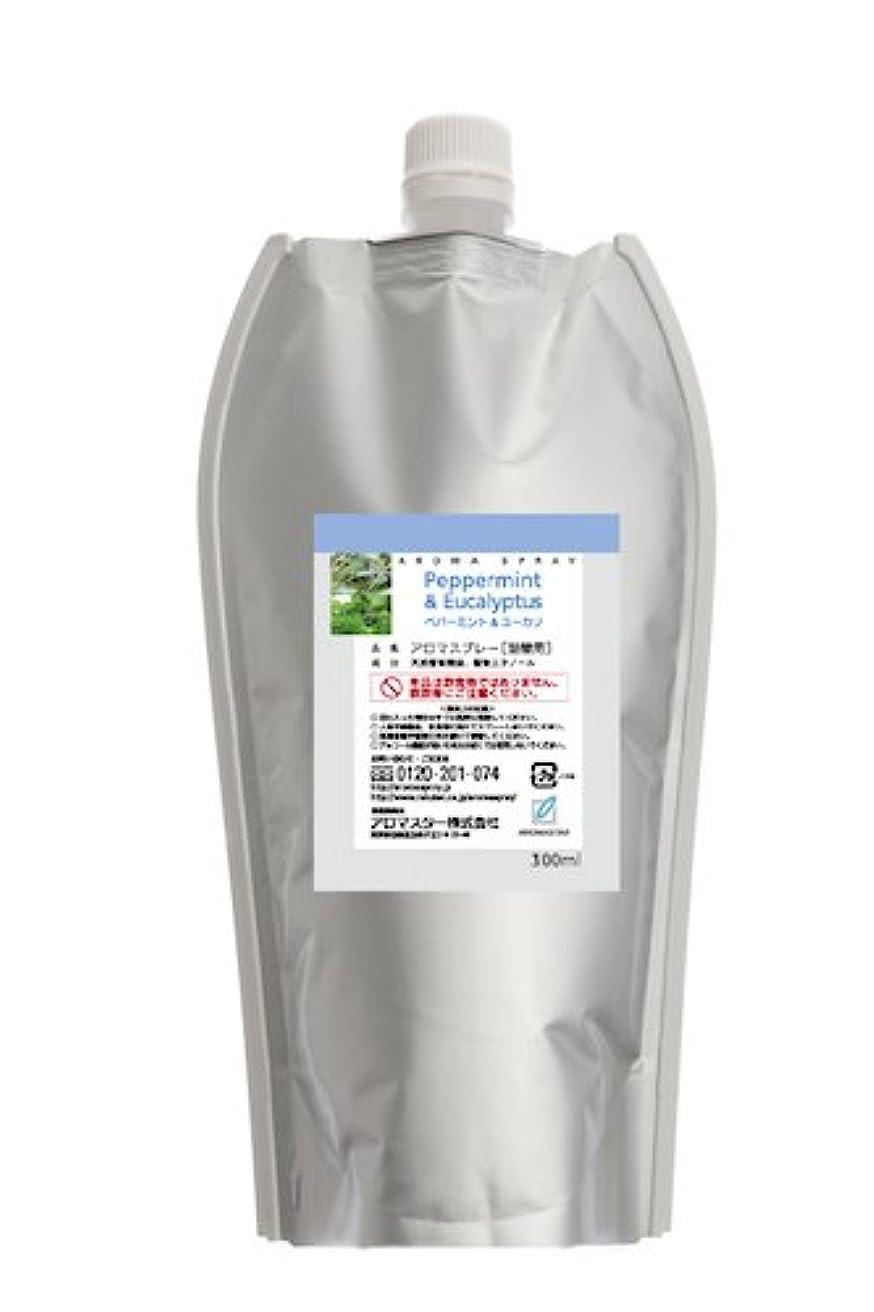 形ガムかんたんAROMASTAR(アロマスター) アロマスプレー ペパーミント&ユーカリ 300ml詰替用(エコパック)