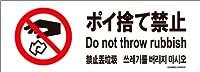 標識スクエア 「 ポイ捨て禁止 」 ヨコ・ミニ【ステッカー シール】 140x50㎜ CFK8037 5枚組