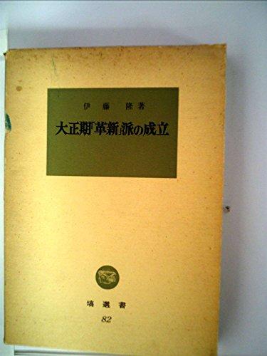 大正期「革新」派の成立 (1978年) (塙選書〈82〉)