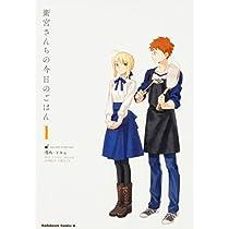 衛宮さんちの今日のごはん (1) (角川コミックス・エース)