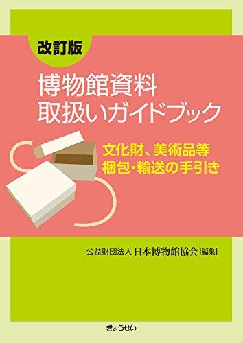 博物館資料取扱いガイドブック―文化財、美術品等梱包・輸送の手引き―<改訂版>