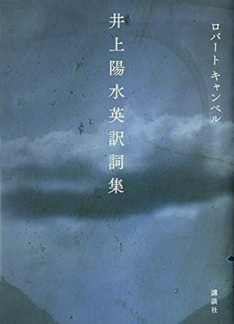 井上陽水英訳詞集