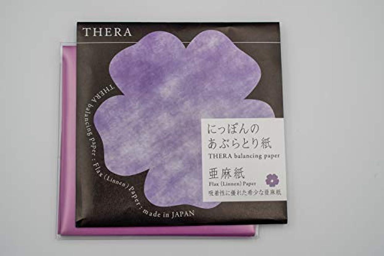 抽出診断するクーポン【Amazon.co.jp限定】 THERA(テラ) にっぽんのあぶらとり紙亜麻 無香料 パープル 50枚×3パック