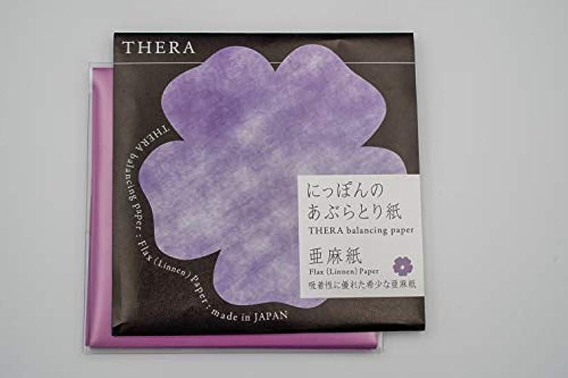 夕方短くする療法【Amazon.co.jp限定】 THERA(テラ) にっぽんのあぶらとり紙亜麻 無香料 パープル 50枚×3パック