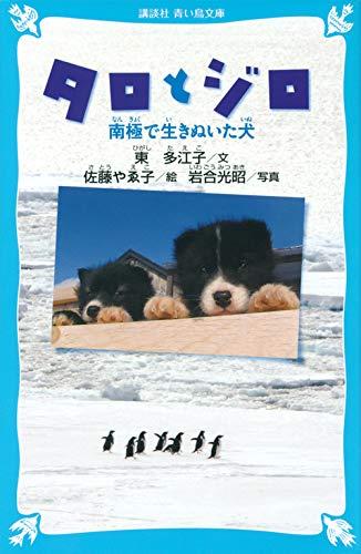 タロとジロ 南極で生きぬいた犬 (講談社青い鳥文庫)