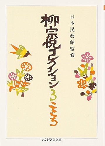 柳宗悦コレクション3 こころ (ちくま学芸文庫)