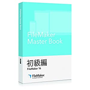 ファイルメーカー FileMaker Master Book 初級編