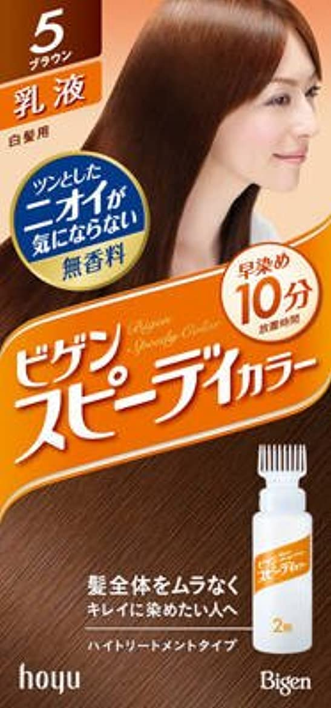 狂乱飛ぶ慣らすビゲン スピーディカラー 乳液 5 ブラウン × 10個セット