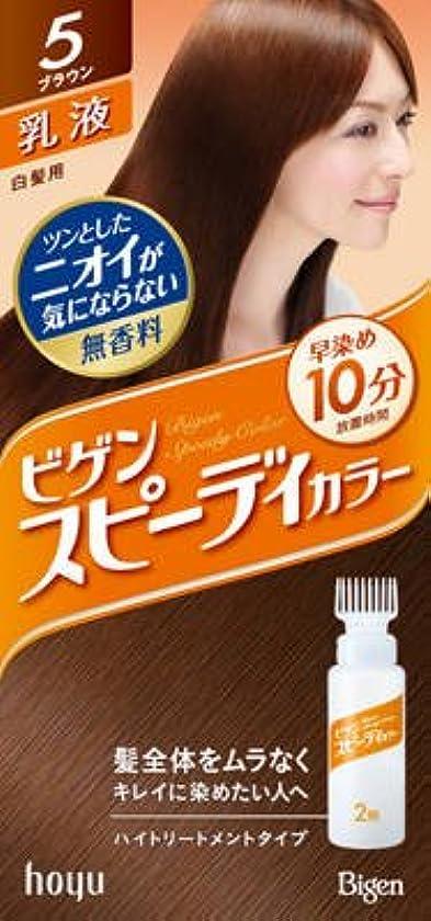 りんご賢明なブラシホーユー ビゲン スピィーディーカラー 乳液 5 (ブラウン) ×3個