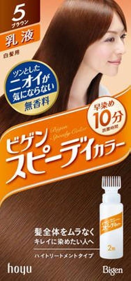 処分した現代マーチャンダイザーホーユー ビゲン スピィーディーカラー 乳液 5 (ブラウン) ×3個