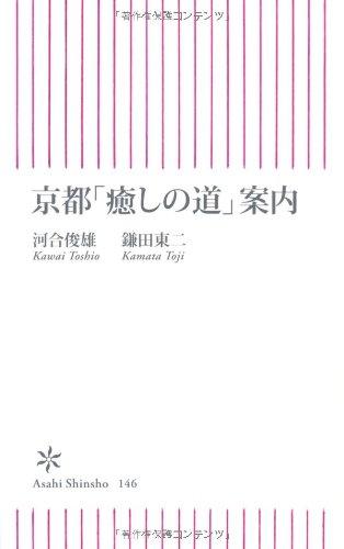 京都「癒しの道」案内 (朝日新書)