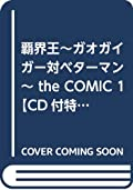 覇界王~ガオガイガー対ベターマン~ the COMIC 1【CD付特装版】