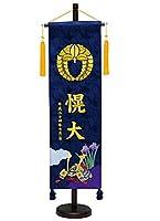 名前旗 刺繍名旗台付きセット(大) 旗サイズ60cm (兜, 家紋あり)