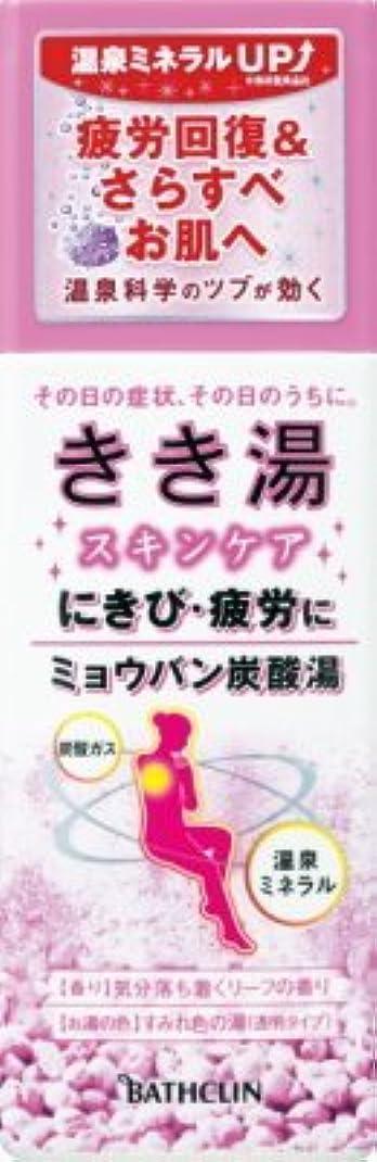 きき湯 ミョウバン炭酸湯 × 3個セット
