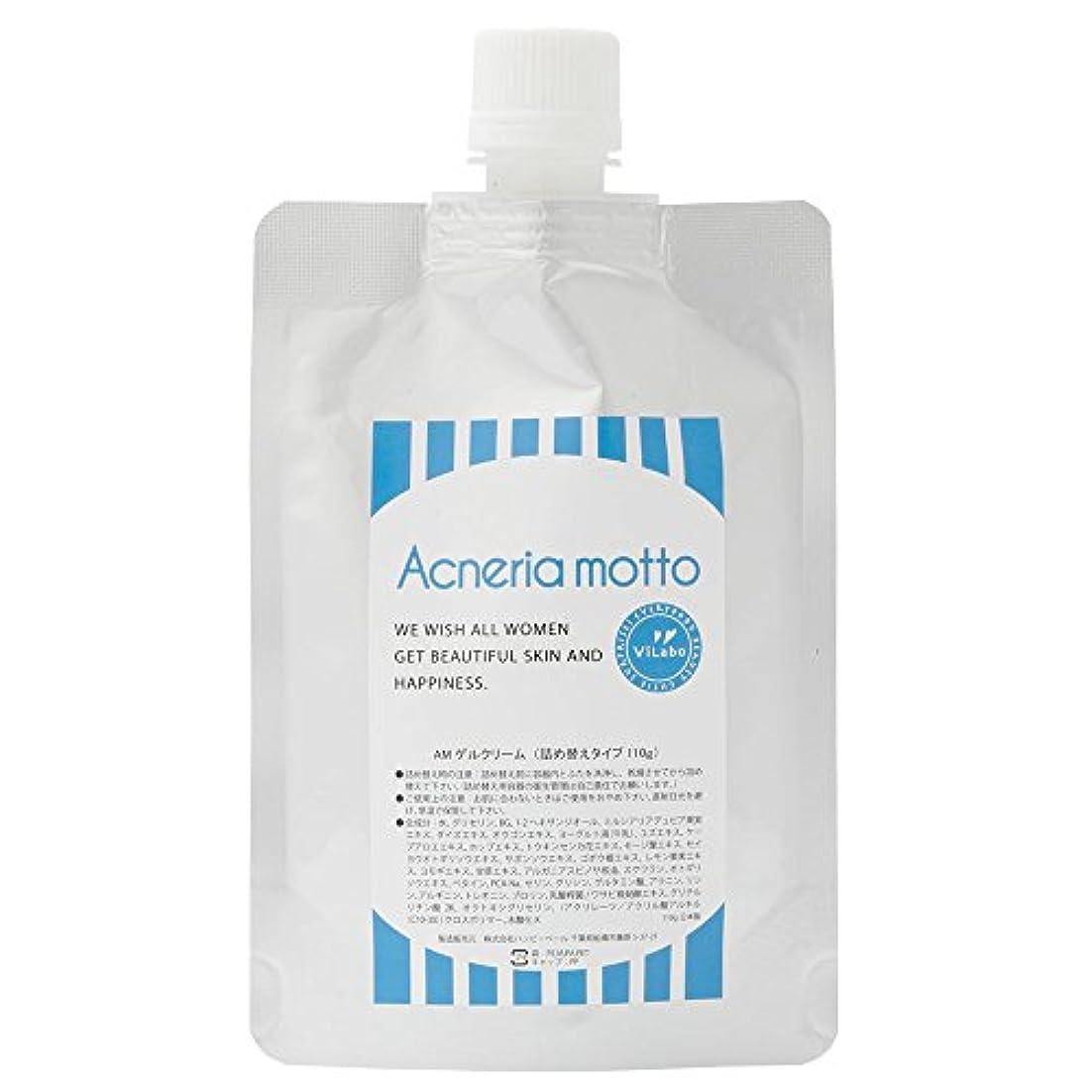 油既に絶縁するViLabo アクネリアモットゲルクリーム (AMゲルクリーム) 110g 詰め替え用パウチ ビラボ
