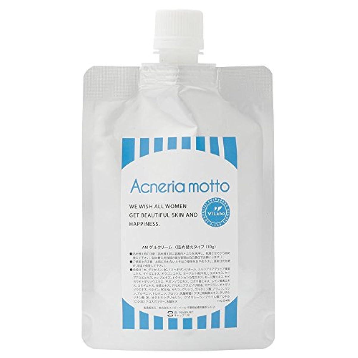服を洗う勝者ツインViLabo アクネリアモットゲルクリーム (AMゲルクリーム) 110g 詰め替え用パウチ ビラボ